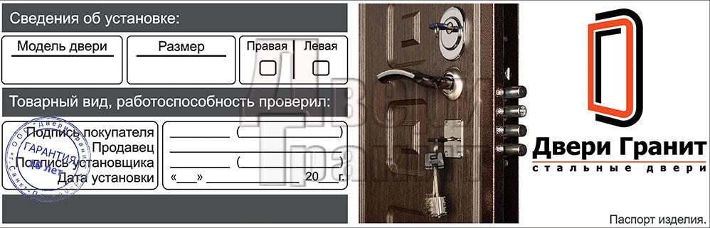 Проверка подлинности двери Гранит